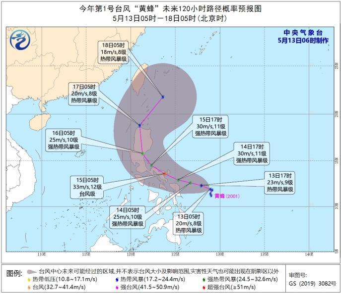 1号台风黄蜂生成,1号台风黄蜂,台风黄蜂,1号台风,2020年第1号台风,台风黄蜂路径