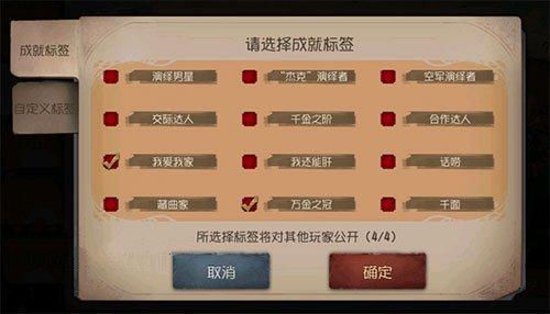 第五人格千金之阶标签怎么获得_第五人格千金之阶标签获得方法