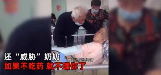 97岁奶奶不肯吃药急哭99岁爷爷,97岁奶奶不肯吃药急哭,神仙爱情