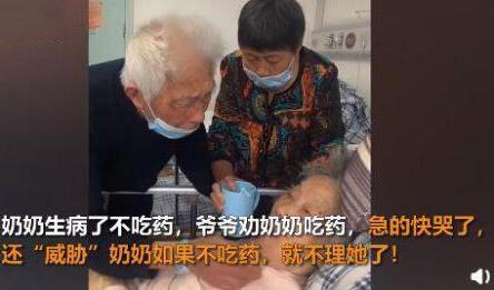97岁奶奶不肯吃药急哭99岁爷爷 威胁说不吃药就不理你了