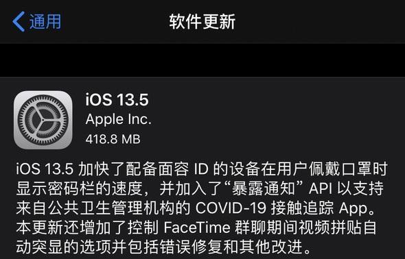 苹果iOS13.5正式版推送 这次更新了什么内容?