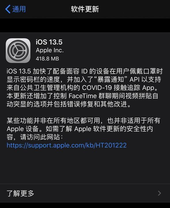 iOS13.5正式版推送,iOS13.5正式版,iOS13.5更新