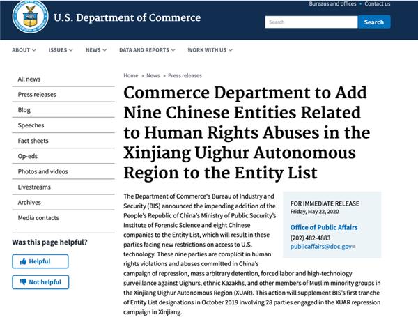 美国实体清单新增33家中国公司与机构,主要涉及网络安全和AI有关的企业