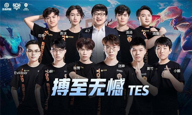 王者荣耀KPL春季赛TES晋级季后赛 3:0轻松战胜eStarPro