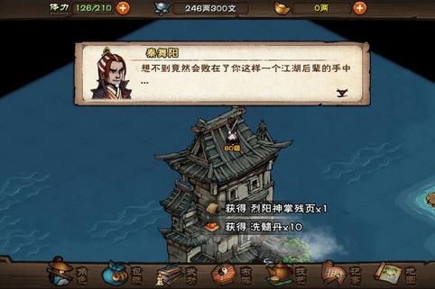 烟雨江湖秦舞阳怎么打_烟雨江湖秦舞阳打法攻略