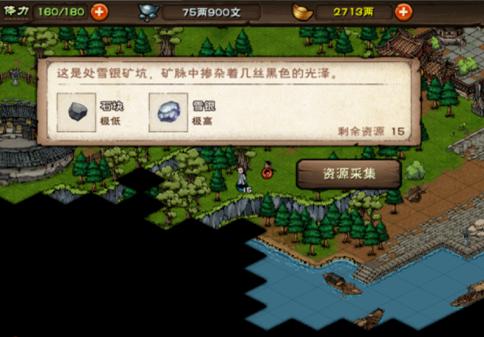 烟雨江湖雪银矿在哪里_烟雨江湖雪银矿采集点一览