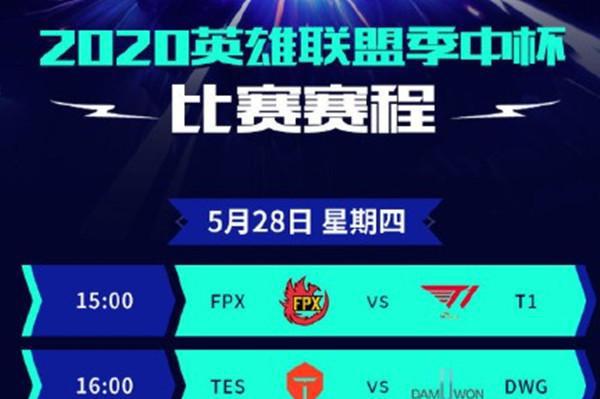 2020LOL季中杯大名单发布 LPL与LCK的中韩对抗赛即将开始