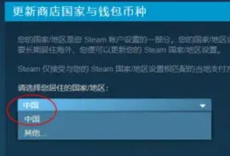 STEAM怎么更改商店区域_STEAM修改商店地址方法