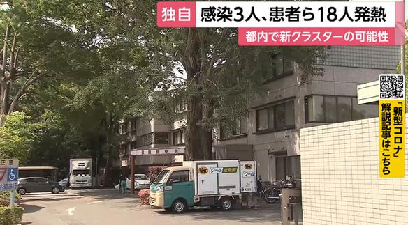 日本解封后新冠疫情反弹,多地暴发集体感染事件
