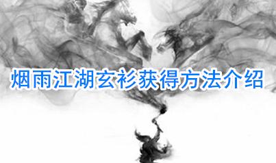 烟雨江湖玄衫怎么得_烟雨江湖玄衫获取方法介绍
