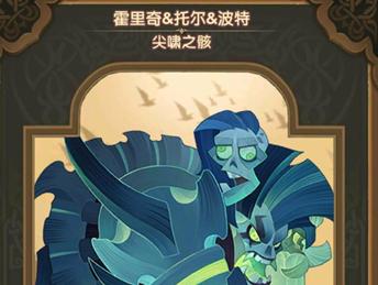 剑与远征尖啸之骸阵容怎么搭配_剑与远征尖啸之骸阵容推荐