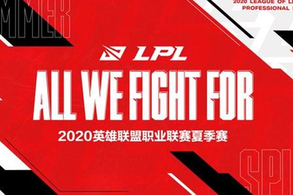2020LPL夏季赛赛程公布_首战EDG对战WE究竟哪支队伍会取得首战胜利呢