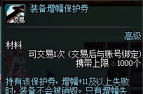 DNF魔盒更新最新消息_6月4日魔盒更新内容一览