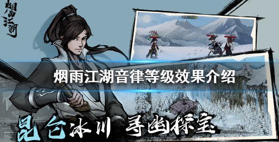 烟雨江湖音律多少级有效果_烟雨江湖音律效果介绍