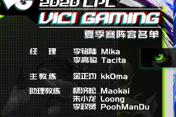 2020LPL夏季赛赛程如何_2020LPL夏季赛VG战队大名单