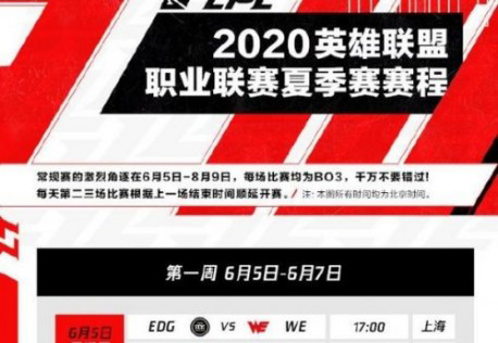 2020LOL夏季赛6月5日开启_LPL夏季赛第一周6月5日-7日赛程表一览