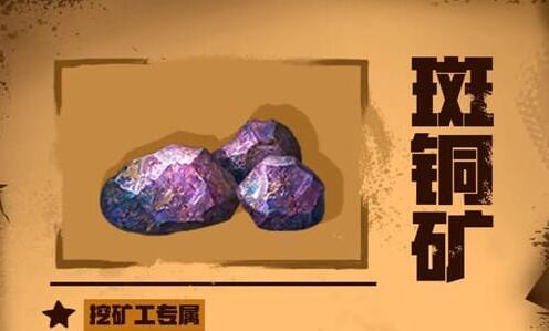 明日之后斑铜矿,明日之后斑铜矿怎么获得,明日之后斑铜矿获取方法