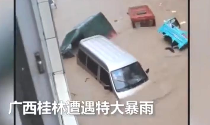 桂林阳朔遭历史性特大暴雨 造成洪水淹没大街冲走车辆