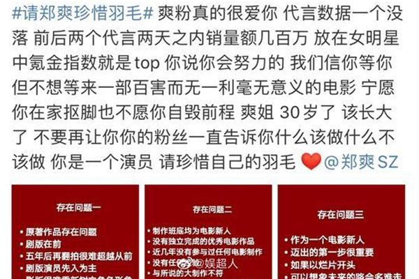 粉丝集体抵制郑爽演影版花千骨为什么_翻版难超越经典具体情况如何呢