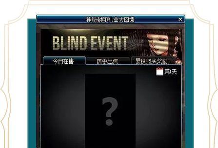 DNF6月11日神秘封印礼盒是什么_DNF神秘封印礼盒11号奖励答案