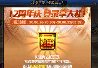 DNF12周年庆登录奖励是什么_DNF12周年活动奖励一览