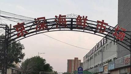 北京45人咽拭子阳性,海鲜市场再成新冠爆发地