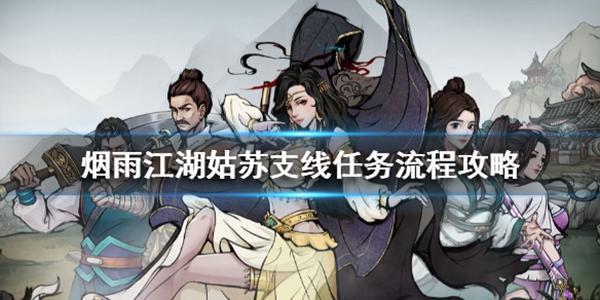 烟雨江湖姑苏支线任务怎么做_烟雨江湖支线任务完成攻略
