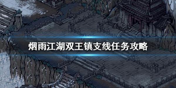 烟雨江湖双王镇支线怎么做_烟雨江湖双王镇任务攻略