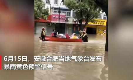 安徽合肥城市内涝严重 合肥气象台发布暴雨黄色预警