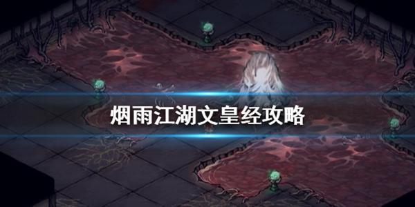 烟雨江湖文皇经怎么获得_文皇经后续攻略