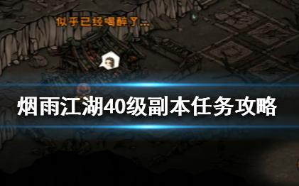 烟雨江湖40级副本怎么过_烟雨江湖40级副本打法攻略