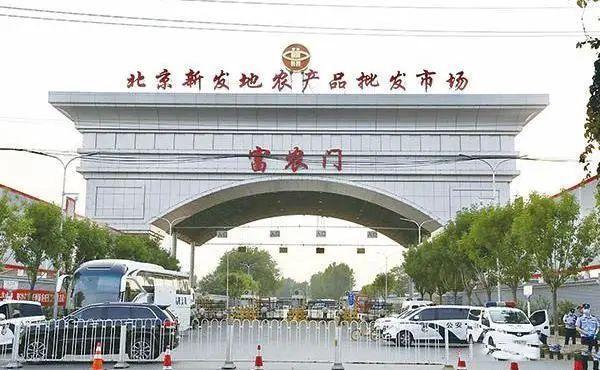 新发地疫情由何引发?北京初步判断新发地感染聚集性缘由
