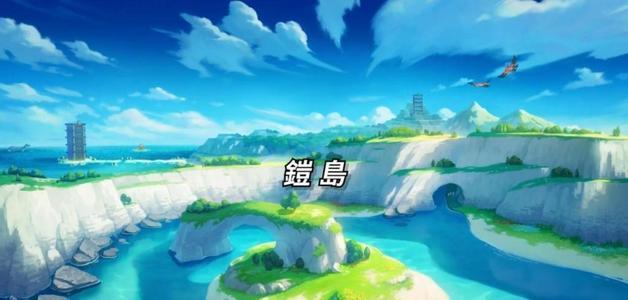 宝可梦剑盾铠之孤岛怎么进去_剑盾铠岛进入方法