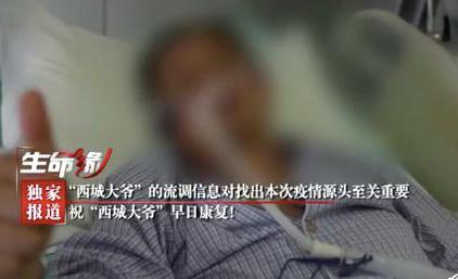 """北京此次疫情首例确诊者""""西城大爷""""回忆:曾去过新发地市场"""