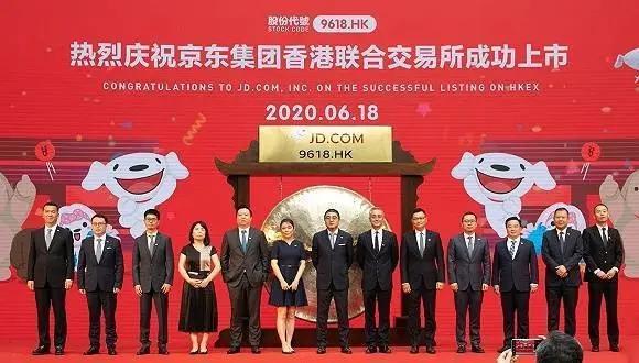 京东在香港二次上市 股价大涨市值超7200亿
