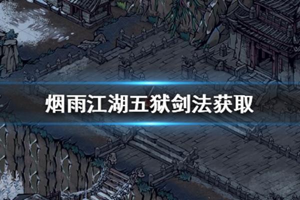 烟雨江湖五狱剑法怎么获得_五狱剑法获取攻略