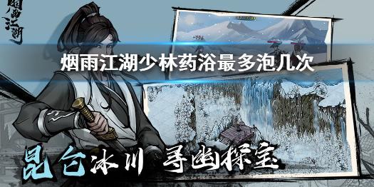 烟雨江湖少林药浴有什么用_烟雨江湖少林药浴次数介绍