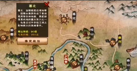 烟雨江湖塞北地图宝箱在哪里_塞北地图宝箱树桩位置一览