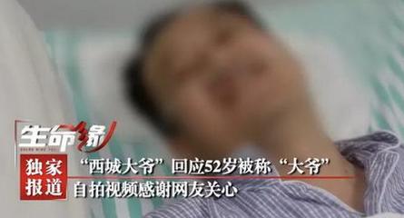 北京西城大爷病情好转,回应新称呼并感谢网友们的关心