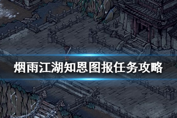 烟雨江湖知恩图报任务怎么做_知恩图报任务攻略