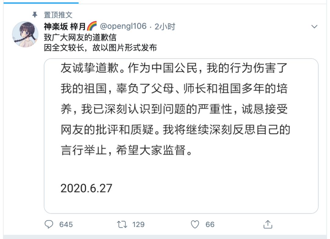 疑似国科院大学学生推特发布辱国言论 中国科学院大学发布声明