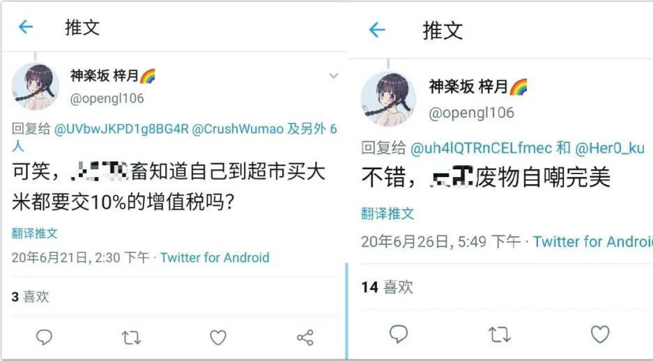 疑似中科院大学学生推特发布辱国言论 中国科学院大学发布声明