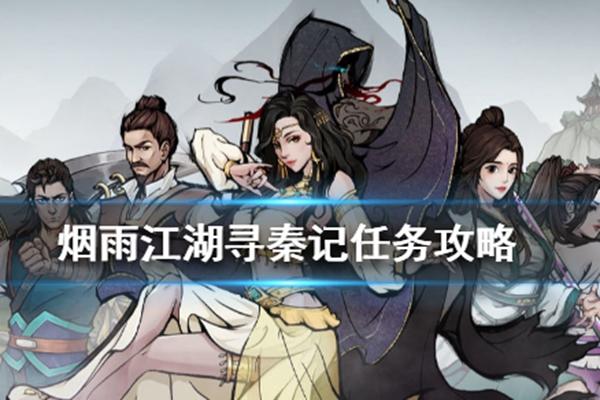 烟雨江湖寻秦记怎么触发_寻秦记任务攻略