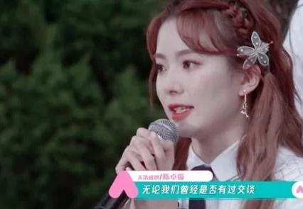 创造营2020陈卓璇称半山腰太挤了,她好敢说!