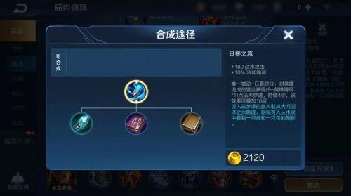 王者荣耀s20赛季改版内容介绍:s20新装备一览