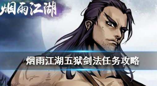 烟雨江湖五狱剑法怎么获得_五狱剑法领悟剑意攻略
