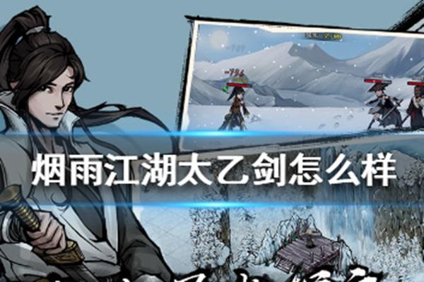 烟雨江湖太乙剑怎么样_太乙剑优缺点全面分析
