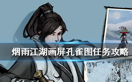 烟雨江湖画屏孔雀图怎么做_画屏孔雀图任务攻略
