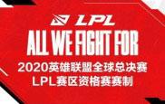 2020英雄联盟全球总决赛LPL赛区资格赛赛制介绍