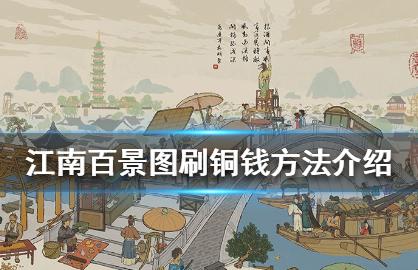 江南百景图怎么快速刷铜钱_速刷铜钱方法